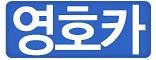 울진 영호카정비센타