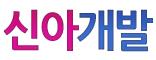 신아개발(주)