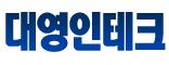대영인테크