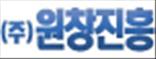(주)원창진흥