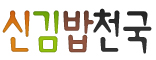 신김밥천국