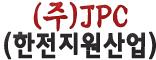 유원제이피씨(주)JPC