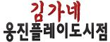 김가네(웅진플레이도시점)