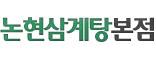 (주)논현삼계탕