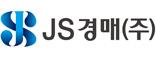 JS경매(주)