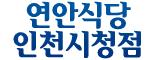 연안식당 인천시청점