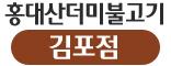 홍대 산더미불고기 김포점