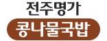 전주명가콩나물국밥