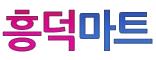 흥덕마트(24시간운영)