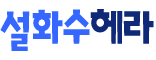 아모레 수석마스터 박영숙