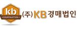 (주)KB경매법인