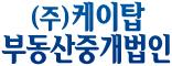 (주)케이탑 부동산중개법인