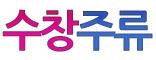 주)수창주류