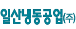 일산냉동공업(주)