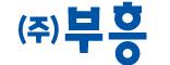 (주)부흥