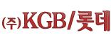 (주)KGB/롯데