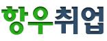서울역 항우취업정보