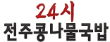 24시전주콩나물국밥