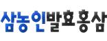 삼농인발효홍삼