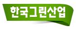(주)한국그린산업