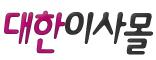 대한이사몰 김포/고양/서울/경기/부천