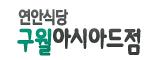 연안식당 구월아시아드점