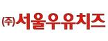 (주)서울우유치즈 서부특약점