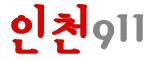 인천 911 주식회사
