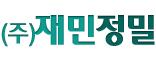 (주)재민정밀