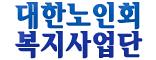 대한노인회복지사업단
