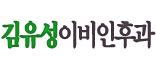 김유성 이비인후과