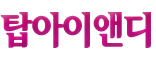 주식회사 탑 아이앤디