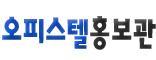 오피스텔 홍보관