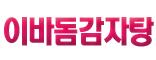 이바돔감자탕(김포본점)조선화로(양곡)