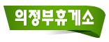 의정부휴게소/별내휴게소