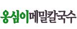 옹심이메밀칼국수