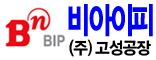 비아이피(주) 고성공장