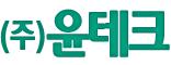 (주)윤 테크/조선소