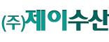 (주)제이수산