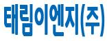 태림이엔지(주)