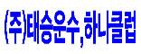 (주)태승운수하나클럽