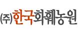 (주)한국화훼농원
