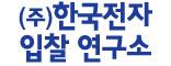 (주)한국전자입찰 연구소