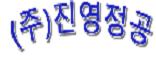 (주)진영정공광양