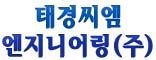 태경씨엠엔지니어링 (주)