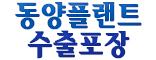 동양플랜트 수출포장