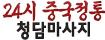 중국정통 24시청담마사지