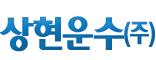 상현운수(주)