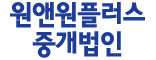 원앤원플러스부동산중개법인