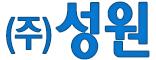 (주) 성원